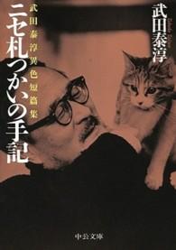 ニセ札つかいの手記―武田泰淳異色短篇集