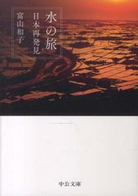水の旅  日本再発見