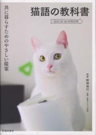 猫語の教科書―共に暮らすためのやさしい提案