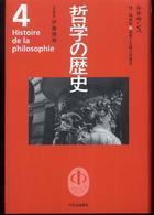 哲学の歴史〈4〉