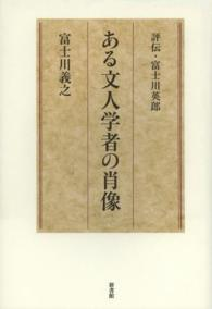 ある文人学者の肖像 ― 評伝・富士川英郎