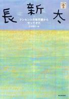 或る「小倉日記」伝