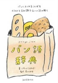 パン語辞典―パンにまつわることばをイラストと豆知識でおいしく読み解く