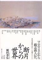断片からの世界-美術稿集成