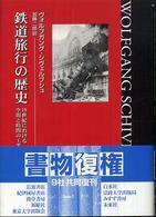 鉄道旅行の歴史