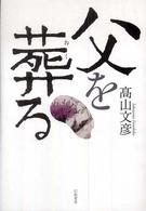 鶴見和子を語る----長女の社会学