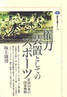 権力装置としてのスポーツ-帝国日本の国家戦略