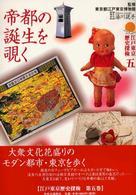 江戸東京歴史探検〈5〉 帝都の誕生を覗く