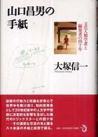 洋服と日本人-国民服というモード