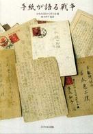 手紙が語る戦争