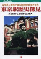 東京駅歴史探見-古写真と史料で綴る東京駅90年の歩み