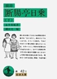 摘録 断腸亭日乗(下)