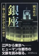 銀座-土地と建物が語る街の歴史