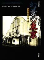 写真集幻景の東京-大正・昭和の街と住い