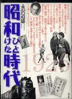 昭和ひとけた時代-1926-1935