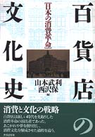 百貨店の文化史-日本の消費革命