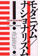 モダニズム/ナショナリズム-1930年代日本の芸術