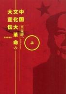 中国文化大革命の大宣伝(上)