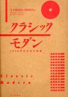 クラシックモダン-1930年代日本の芸術
