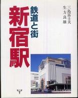 鉄道と街・新宿駅