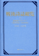 戦後詩誌総覧〈1〉 戦後詩のメディア 1 「現代詩手帖」「日本未来派」