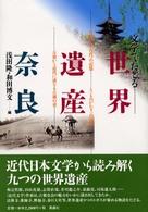 文学でたどる世界遺産・奈良