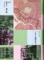 円タク・地下鉄