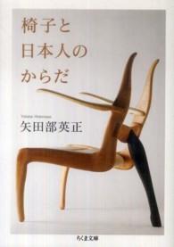 椅子と日本人のからだ
