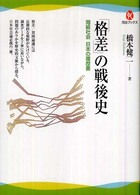 「格差」の戦後史――階級社会 日本の履歴書