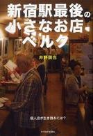新宿駅最後の小さなお店ベルク―個人店が生き残るには?