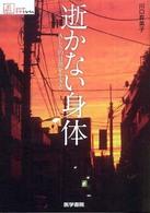 日本語は生きのびるか――米中日の文化史的三角関係