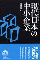 現代日本の中小企業