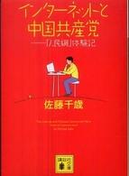 インターネットと中国共産党―「人民網」体験記
