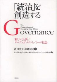 「統治(ガバナンス)」を創造する――新しい公共/オープンガバメント/リーク社会