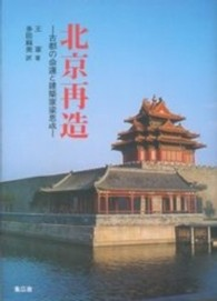 北京再造――古都の命運と建築家梁思成
