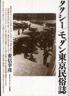 タクシー/モダン東京民俗誌