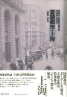 言語都市・上海 1840-1945