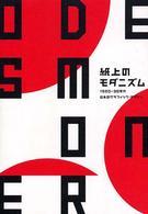 紙上のモダニズム-1920-30年代日本のグラフィック・デザイン