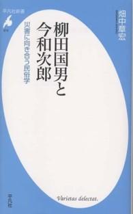 柳田国男と今和次郎―災害に向き合う民俗学