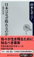 日本はなぜ敗れるか―敗因21カ条