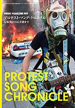プロテスト・ソング・クロニクル――反原発から反差別まで