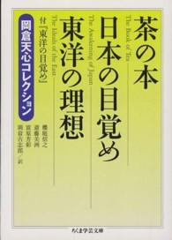 茶の本 日本の目覚め 東洋の理想―岡倉天心コレクション