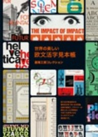 世界の美しい欧文活字見本帳 ― 嘉瑞工房コレクション