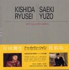 アート・ギャラリー・ジャパン-20世紀日本の美術 〈15〉 岸田劉生・佐伯祐三