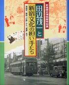 田辺茂一と新宿文化の担い手たち-考現学、雑誌「行動」から「風景」まで
