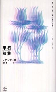 平行植物(新装版)