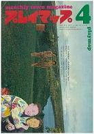 「新宿プレイマップ」34号(1972年4月号)表紙