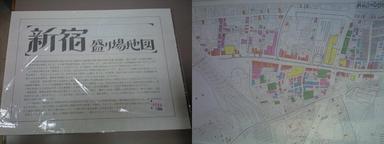 新宿盛り場地図