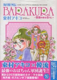 海月姫外伝BARAKURA ― 薔薇のある暮らし
