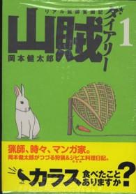 山賊ダイアリ-  ― リアル猟師奮闘記